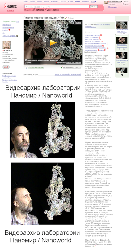 http://nanoworld88.narod.ru/data/227_files/0_4829f_ebf358c0_XL.png