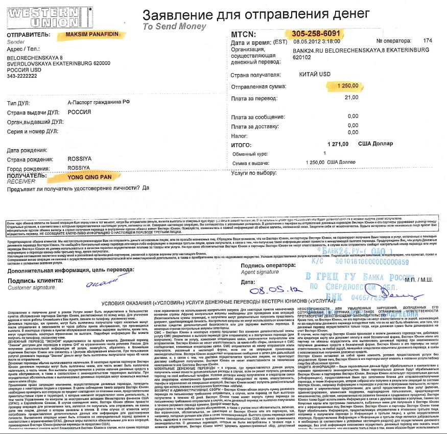 какой денежный перевод из россии в белорусь начинается с номера 100